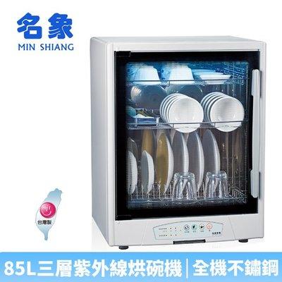 【♡ 電器空間 ♡】【MIN SHIANG 名象】85L三層全機不鏽鋼紫外線殺菌烘碗機(TT-928S) 新北市