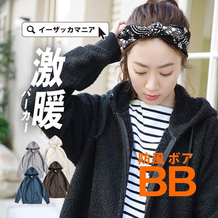 《FOS》2019新款 日本 女生 刷毛 連帽 外套 帽t 雪帕 保暖 修身 女款 可愛 時尚 上班 出國 雜誌款 熱銷