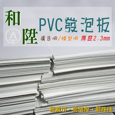 PVC發泡板/廣告模型用雪弗板/DIY建築沙盤模型材料剖面戶型墻體2.3mm厚