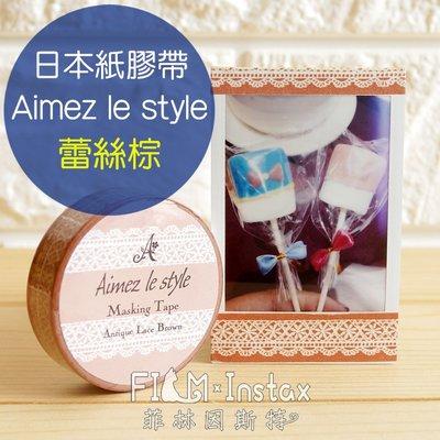 【菲林因斯特】日本進口 Aimez le style 紙膠帶 蕾絲棕 / 裝飾拍立得空白底片 邊框貼 卡片手帳
