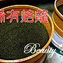 Beauty*Tea【春冬茶】☆比賽味3分熟☆烏龍茶...