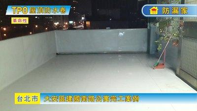 [ TPO屋頂防水卷]新工法!免打除隔熱磚!防水層!雨天也能施工 抓漏/防水/壁癌/漏水