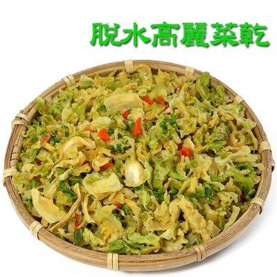 ~脫水高麗菜乾(500g裝)~ 超大包,超便宜,無農藥殘留吃的安心,簡單快速料理,泡麵必加,小寵物也可吃。【豐產香菇行】