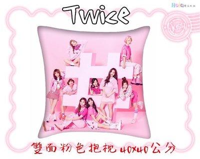 【Twice】雙面粉色抱枕 40x40公分娜璉 定延 志效 多賢 彩瑛 Momo Sana Mina 周子瑜 H-43