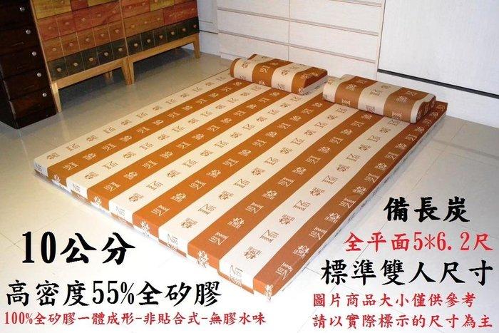 健康生活館《稀有10公分1881高密度55%全平面雙人5尺全矽膠床墊》備長炭紓壓記憶棉/100%全矽膠正常保用10年