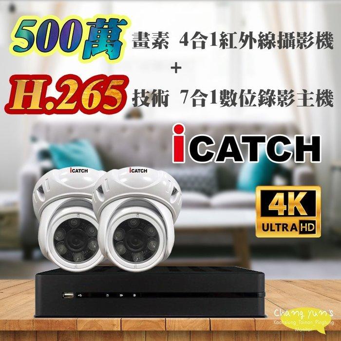 可取 ICATCH KMH-0425EU-K H.265 4路主機 + 5MP 500萬畫素 半球型 紅外線攝影機*2