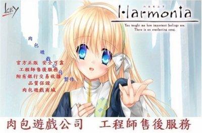 PC版 官方正版 肉包遊戲 現貨 STEAM Harmonia