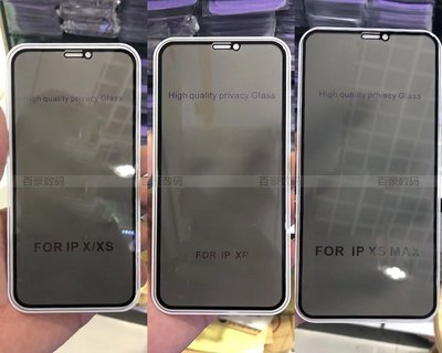發票 滿版高清防窺 iphone SE 8 7 6 6s PLUS 11 PRO X XR XS MAX 鋼化玻璃保護貼