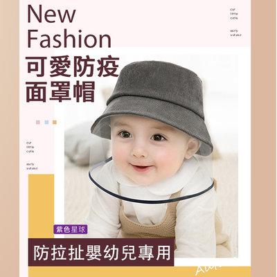 【紫色星球】嬰幼兒防護面罩 防飛沫 防拉扯面罩【P5615】絨布笑臉 防疫用品 有效阻隔病毒 寶寶帽 防護帽 嬰幼童帽子