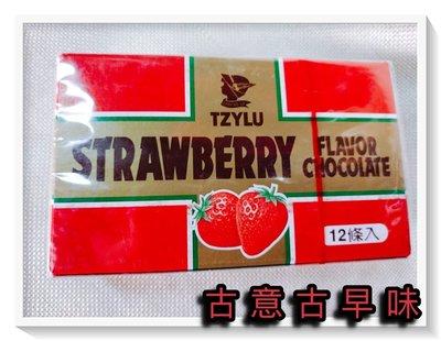 古意古早味 滋露巧克力 (草莓口味/12條/盒) 懷舊零食 糖果 奶油/咖啡/草莓/香脆 巧克力