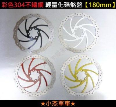 《小杰單車》全新彩色304不鏽鋼  輕量化碟煞盤【180mm】