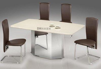 【DH】貨號Q043《華倫》5尺不鏽鋼石面造型餐桌/編織皮餐椅˙質感一流˙主要地區免運