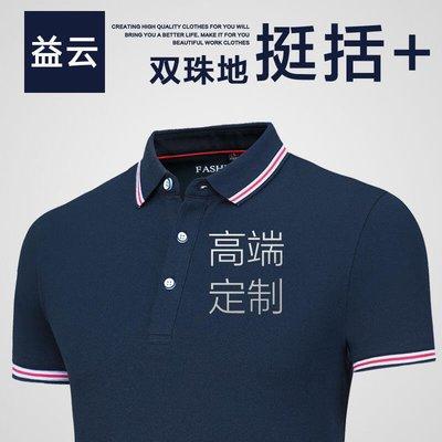 工作服定制印logo定做t恤工衣polo衫翻領印繡字工服訂做夏季公司~xle1016213
