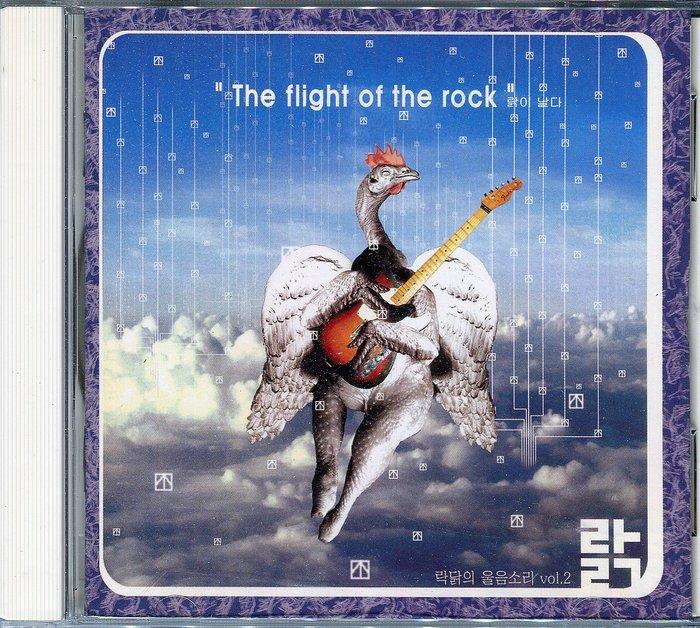 【塵封音樂盒】高麗聲 - The Flight Of The Rock (宣傳片)