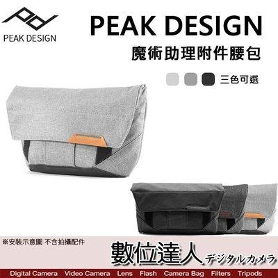 【數位達人】PEAK DESIGN 魔術助理附件 腰包 相機包 高質感 可調整 側背包 輕巧 耐磨 多層分隔