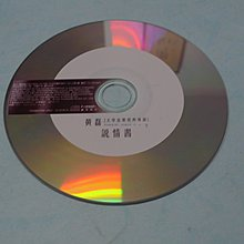 紫色小館78-------黃磊-說情書