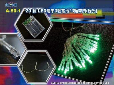 LED節慶燈飾【A-50-1】20顆L...
