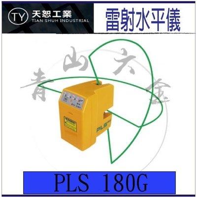 『青山六金』附發票 PLS180G 綠光 雷射墨線儀 水平儀 水準儀 PLS180 測距儀 美國原裝 雷射