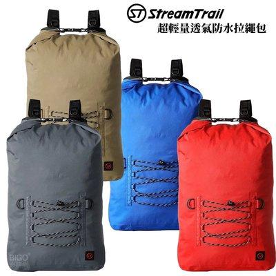 【2020新款】Stream Trail 超輕量透氣防水拉繩包 後背包 防水包 登山包 休閒包 旅遊包 外出包 輕量型