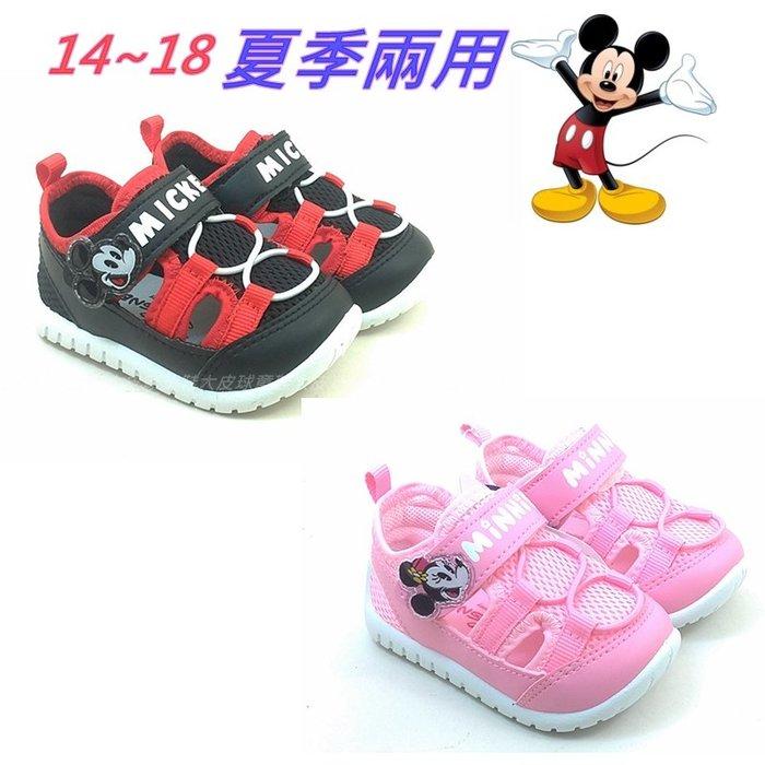 2020新款DISNEY台灣精品~透氣洞洞運動鞋~舒適透氣~兩色款米奇~米妮