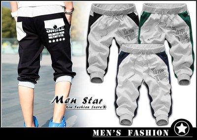 【Men Star】免運費 韓版雙色百搭七分褲 大尺碼棉褲 棉褲 女 男 媲美 adidas tommy lativ