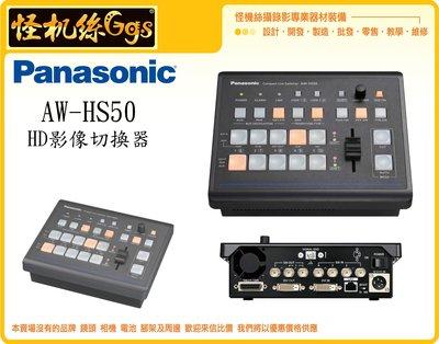 怪機絲 Panasonic 松下 AW-HS50NJ  HD 影像切換器 導播機 直播 攝影機 高清攝影機 直播器材