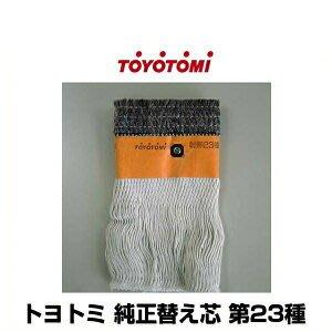 TOYOTOMI TTS-23 煤油暖爐棉芯 日本原裝部品 RB-25 RL-25 系列專用
