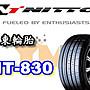 非常便宜輪胎館 NITTO NT830+ 日東輪胎 185...
