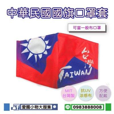 【現貨】MIT台灣製 抗UV涼感透氣 國旗口罩套 中華民國國旗口罩套 文字款下單區