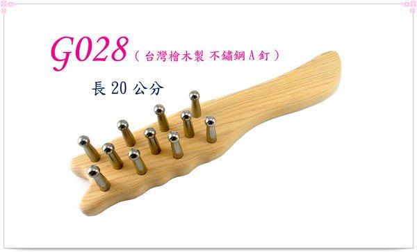 【白馬精品】台灣檜木製-不銹鋼A釘。四款無痕刮痧器(G028-31A)