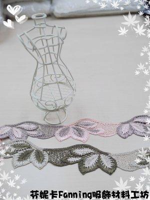 【芬妮卡Fanning服飾材料工坊】雙色紗刺繡花邊 棉布蕾絲 刺繡花邊 DIY手工材料 1碼入 (A/B款)