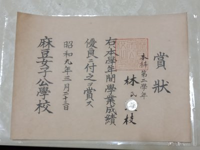 昭和9年日據時代麻豆女子公學校賞狀保存完好