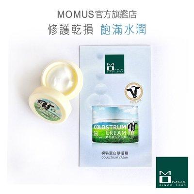 MOMUS 初乳蛋白賦活霜(體驗瓶)4ml(初乳霜)。水解初乳蛋白小分子好吸收。出乳霜質地 修護乾損肌膚。