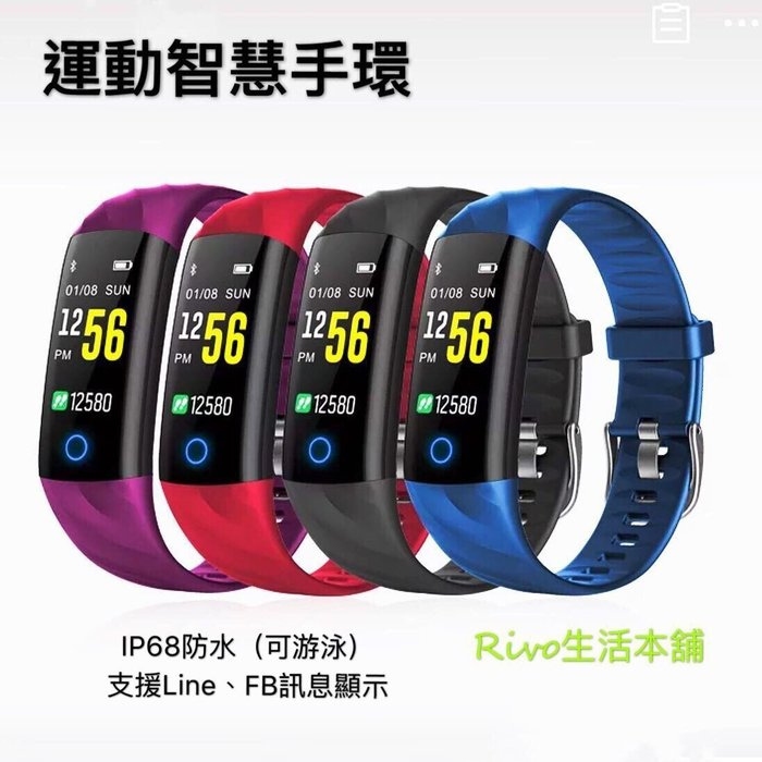 運動手環 智能手錶 Ip68防水 可游泳 運動模式 記步 心率 血壓