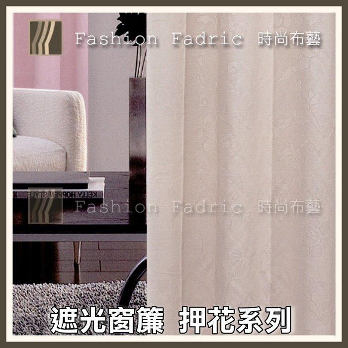 遮光窗簾 (霧面壓花) 素色系列 (TW1587) 遮光約80-90%