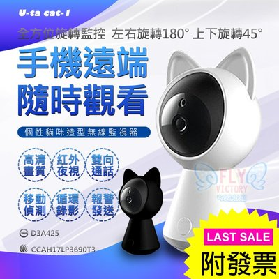 『FLY VICTORY 3C』御守貓 1080p 夜視高清無線智慧監視器 移動偵測 遠程控制 WIFI連結 兩色可選