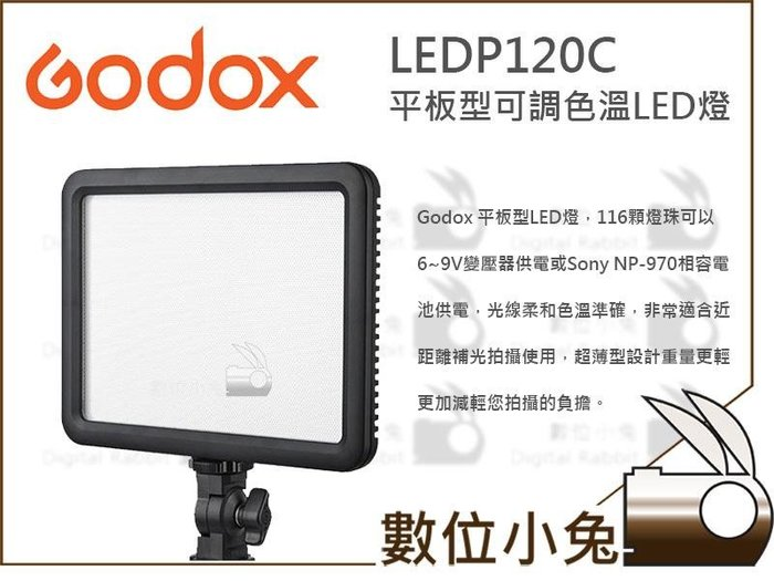 數位小兔【GODOX LEDP120C 平板型 LED 攝影燈】LED燈 超薄型 補光燈 錄影燈 可調色溫 柔光燈 直播