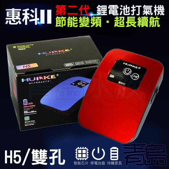 Y。。青島水族。。中國HUIKE惠科-二代 節能變頻 鋰電池不斷電防潑水打氣機 超靜音 釣魚==H5/雙孔/可樂紅
