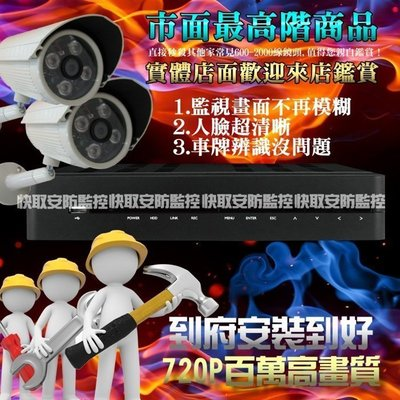 安裝施工 套餐 HD 1080P 四路高清主機 HD1080P 高清百萬畫數紅外線攝影機*2 1TB硬碟 安裝