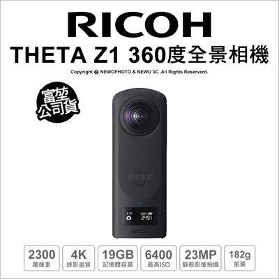 【薪創台中】Ricoh 理光 THETA Z1 360度全景相機 4K 公司貨【登錄贈原廠保護蓋 10/31】