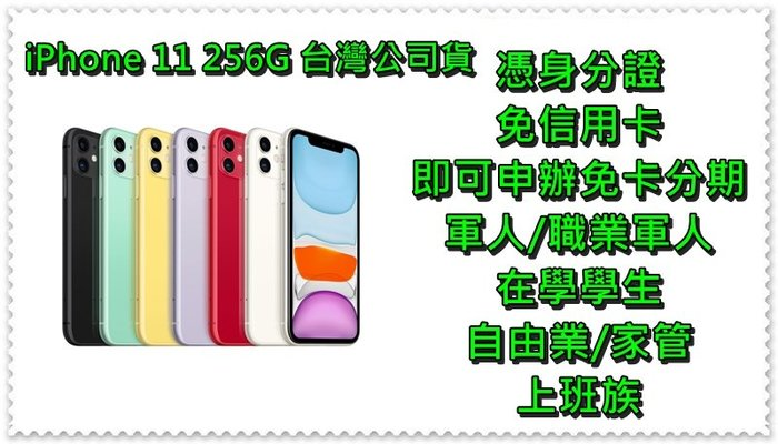 Apple IPhone 11 256G 台灣公司貨【軍人 學生 上班族 家管 自由業 免卡分期】【現金分期】