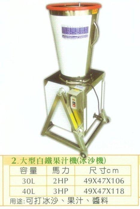 全新  大型白鐵果汁機/冰沙機