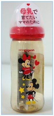 *【DEAR BABY】日本 pigeon 貝親 母乳實感寬口徑 PPSU奶瓶 240ml 米奇+米妮