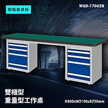 【廣受好評】Tanko天鋼 WAD-77042N《耐衝擊桌板》雙櫃型 重量型工作桌 工作檯 桌子 工廠 車廠
