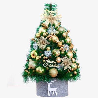 60CM松針聖誕樹套餐聖誕節裝飾品場景桌面擺件發光迷你小型聖誕樹