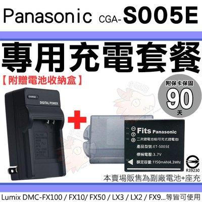 Panasonic S005E 充電套餐 副廠 電池 充電器 座充 FX3 FX8 FX9 FX01 FX07 FX10