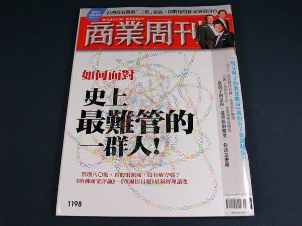 【懶得出門二手書】《商業周刊1198》如何面對史上最難管的一群人!