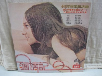 二手舖 NO.4089 黑膠 西洋 殉情記 觀光版 阿波羅樂神之音 非復刻版 稀少盤