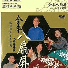 非常相聲  樊光耀、朱德剛、劉增鍇  --  秋逗   --  DVD+CD