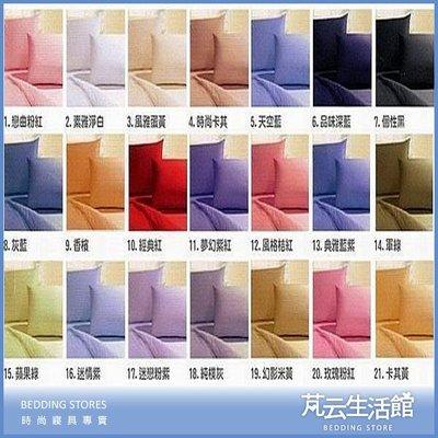 【芃云生活館】~*╮☆諾貝達品牌100%精梳棉標準雙人素色床包枕套三件組*~可訂製